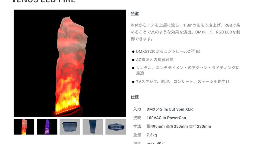 """目立つアイテム RGBフルカラーLED """"炎"""""""