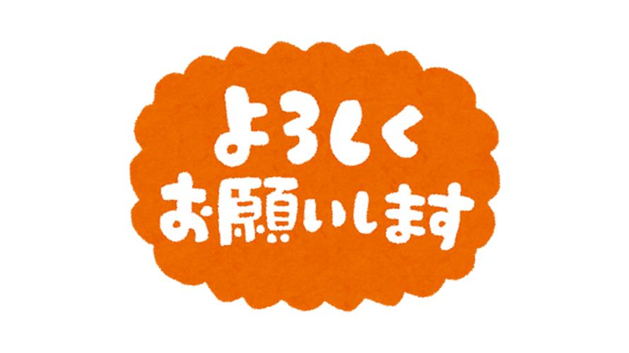 ブログ始めました!