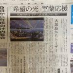 北海道プロジェクトがメディアに取りあげられました